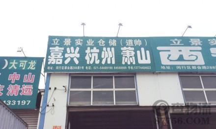 【道帅物流】上海至杭州、萧山专线