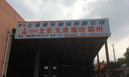 【奉先物流】上海至北京、天津、廊坊专线