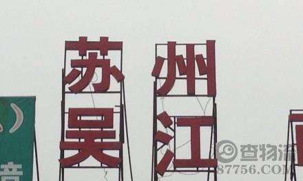 【和协物流】上海至苏州、吴江专线
