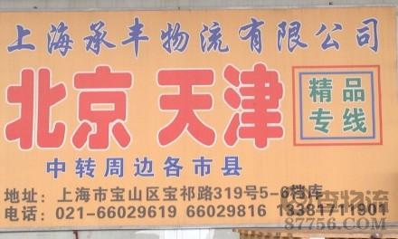 【承丰物流】上海至北京、天津专线