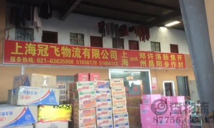 【冠飞物流】上海至郑州、许昌、新乡、开封专线(河南全境)