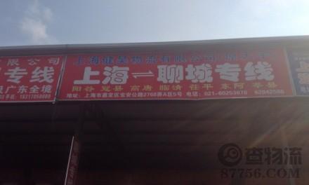 【健昊物流】上海至聊城、阳谷、临清、东阿、冠县、茌平、莘县、高唐专线