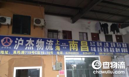 【赣旺(原沪洁)物流】上海至南昌、抚州专线(中转江西全境)