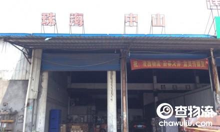 【凌昌物流】上海至珠海、中山、澳门专线