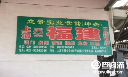【坤杰物流】上海至泉州、莆田、福州专线(福建全境)