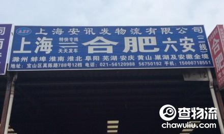 【安讯发物流】上海至合肥专线(中转安徽全境)