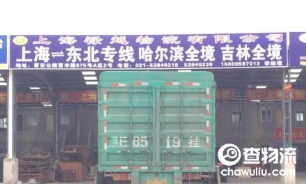 【禄越物流】上海至沈阳、长春、吉林、大庆、哈尔滨、齐齐哈尔专线