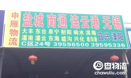 【申雁物流】上海至盐城、南通、无锡、连云港专线