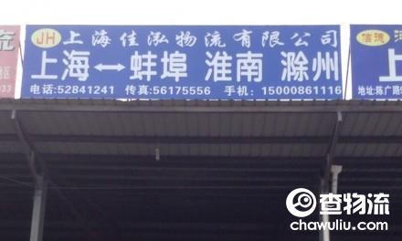 【佳泓物流】上海至蚌埠、淮南、滁州专线