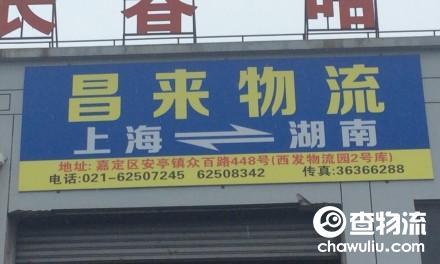 【昌来物流】上海至长沙专线(湖南全境)