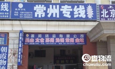 【振邦物流】上海至常州专线