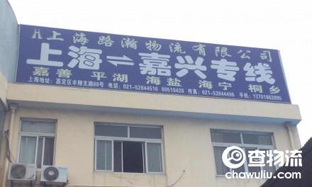 【路瀚物流】上海至嘉兴、海宁、嘉善、平湖、乍浦、海盐、桐乡专线