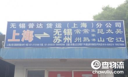 【普达货运】上海至无锡、苏州、常州、常熟、张家港、昆山、太仓、吴江专线