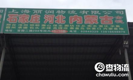 【丽润物流】上海至石家庄、内蒙古专线(河北全境)