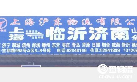 【沪东物流】上海至临沂、济南专线(山东全境)
