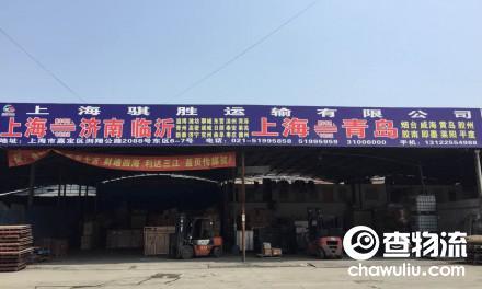 【骐胜物流】上海至济南、青岛、临沂往返专线(山东全境)