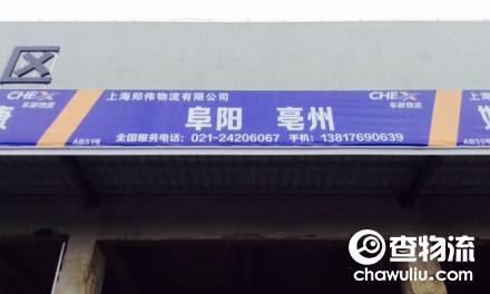【郑伟物流】上海至阜阳、亳州、蚌埠、淮南专线