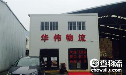 【华伟物流】上海至大连、营口、丹东、瓦房店、普兰店、庄河专线