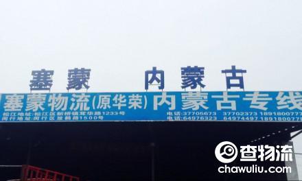 【塞蒙(原华荣)物流】上海至呼和浩特、包头、鄂尔多斯、乌兰察布专线(内蒙古全境)