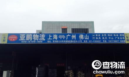 【亚鹏物流】上海至广州、佛山、珠海、顺德、东莞、惠州、中山、番禺专线(中转广东全境)