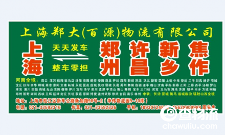 【百源物流】上海至郑州专线(河南全境)