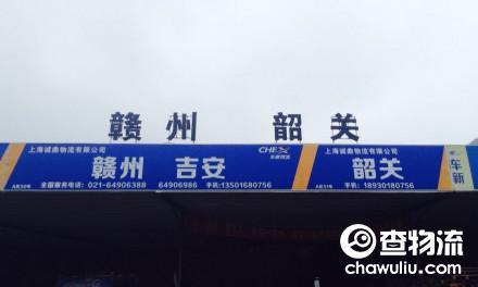 【诚鼎(原天久)货运】上海至赣州、吉安、韶关专线