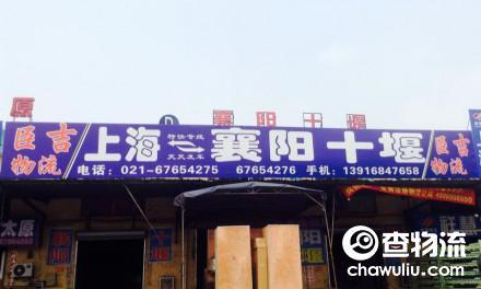 【臣吉物流】上海至襄阳、十堰专线