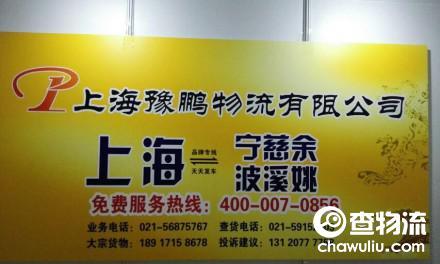 【豫鹏物流】上海至宁波、慈溪、余姚往反专线