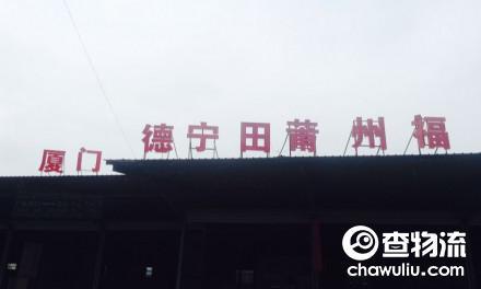 【嘉勇物流】上海到福州、莆田、德宁、厦门专线(福建全境)