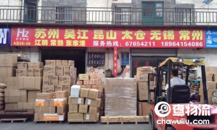 【宏卓物流】上海至苏州、吴江、昆山、太仓、无锡、常州、江阴、常熟、张家港专线