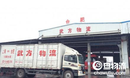 【武方物流】上海至合肥、安徽全境