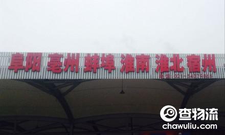 【瑞双祥物流】上海至阜阳、亳州、蚌埠、淮南、淮北、宿州专线(皖北全境)