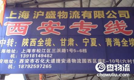 【沪盛物流】上海至西安专线