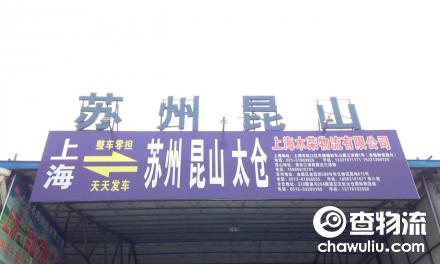 【木荣物流】上海至苏州、昆山、太仓专线