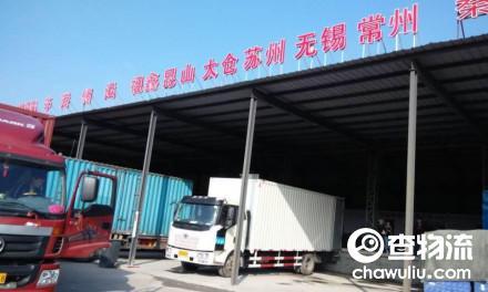 【祖鑫物流】上海至昆山、太仓、苏州、无锡、常州专线