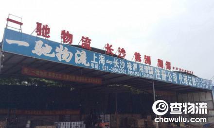 【一驰物流】上海至长沙专线(湖南全境)