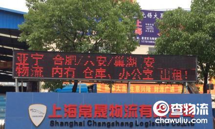 【亚宇•常晟物流】上海至合肥、巢湖、六安专线(安徽全境)