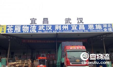【苍雁物流】上海至武汉、荆州、宜昌、恩施专线