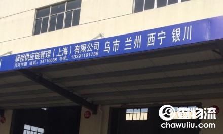 【兰疆物流】上海至乌鲁木齐、兰州、银川、西宁、拉萨专线
