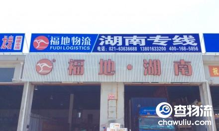 【福地物流】上海至湖南全境