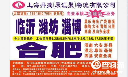 【丹捷物流】上海至临沂、潍坊、淄博(中转山东全境)合肥、六安(中转安徽全境)专线