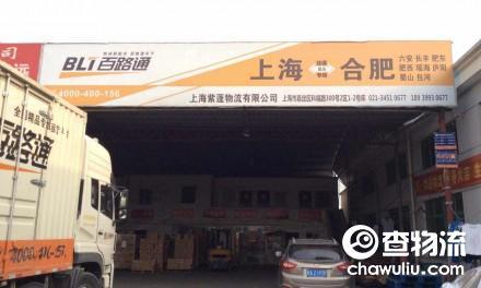【紫蓬物流】上海至合肥、六安专线