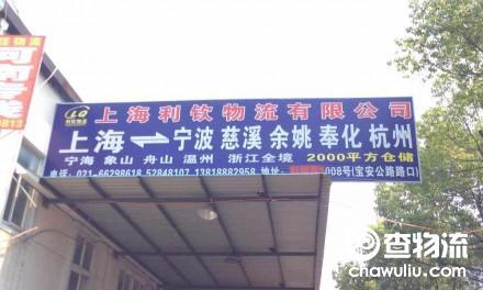 【利钦物流】上海至宁波、慈溪、余姚、奉化专线(浙江全境)