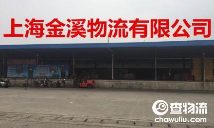 【金溪物流】上海至昆明、贵阳、重庆、成都、哈尔滨、长春、沈阳专线(铁路公路、批量整车快运)