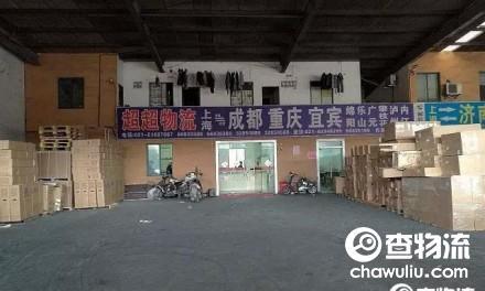 【超超物流】上海至成都往返专线