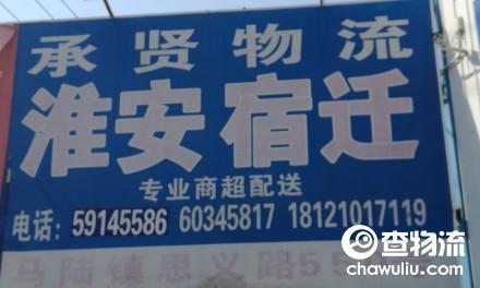 【承贤物流】上海至淮安、宿迁专线